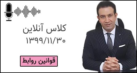 کلاس آنلاین روابط 30 بهمن